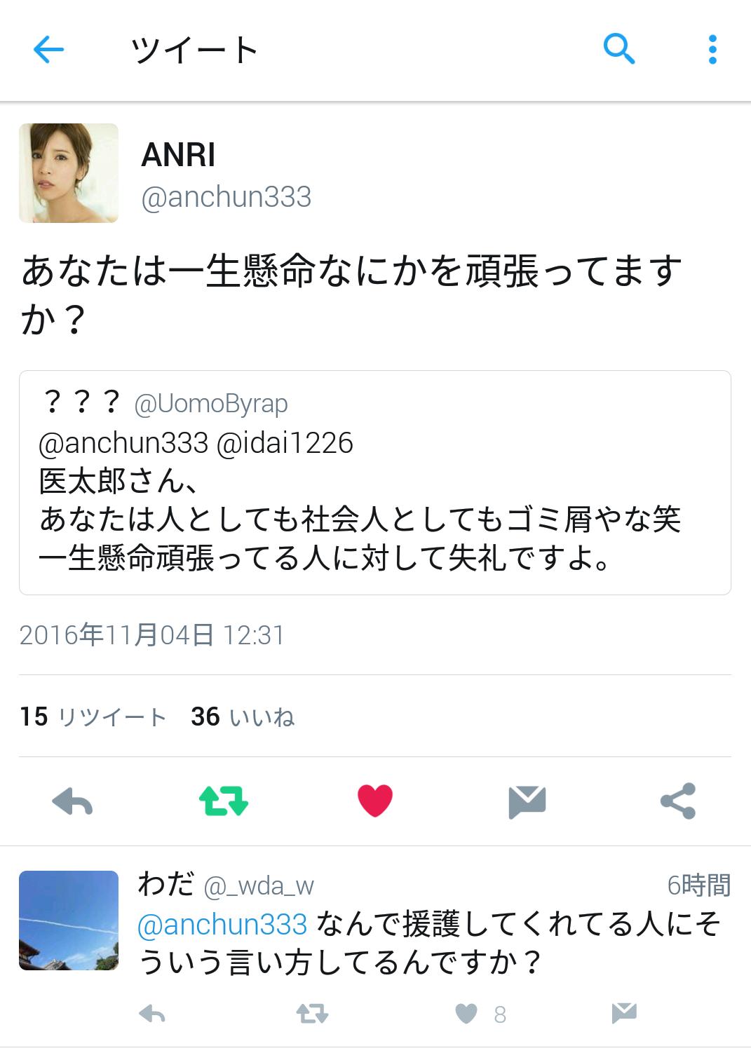 坂口杏里「AV女優とか社会のゴミ屑」ツイートに激怒!「職業差別やめたら?」
