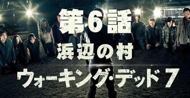 【実況】ウォーキング・デッド  シーズン7 第6話