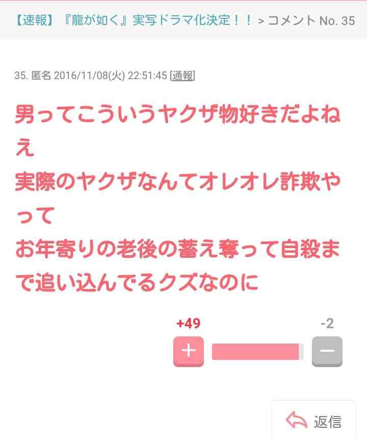 【速報】『龍が如く』実写ドラマ化決定!!