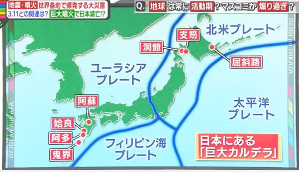 九州南方海底に活動的マグマか…神戸大が確認「実際に起これば国内で死者が最悪約1億人」