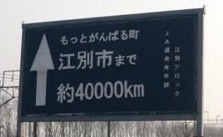 北海道あるある