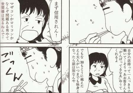 少女漫画よりも青年漫画派!
