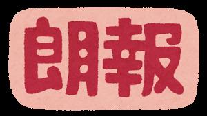 和田アキ子、40度目の紅白ならず…NHKが通達