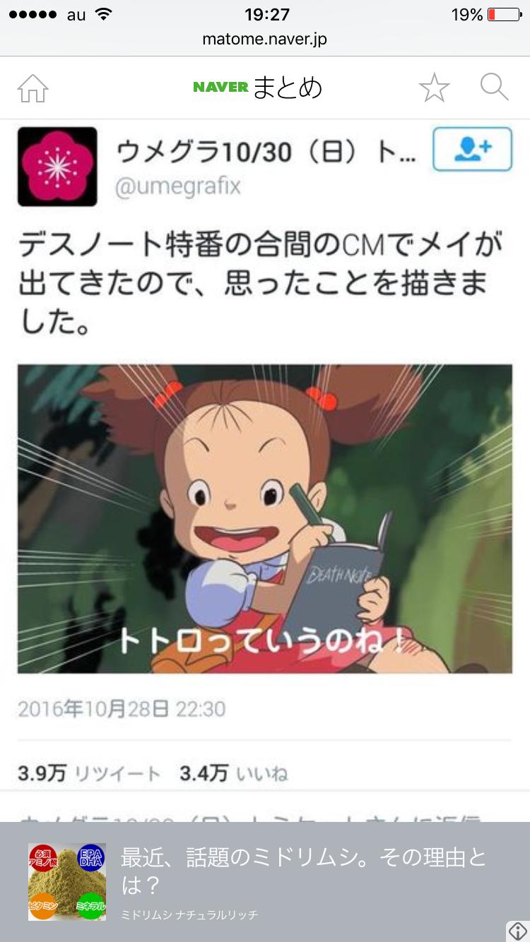【実況・感想】金曜ロードSHOW!『となりのトトロ』