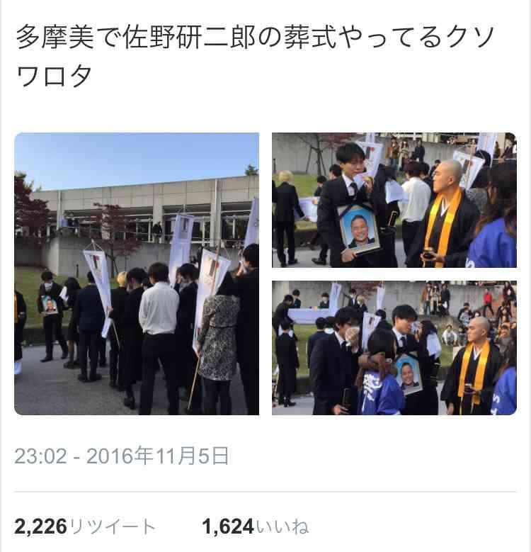 【悲報】不謹慎すぎる!「佐野研二郎」さんの葬式ごっこが多摩美大で行われる