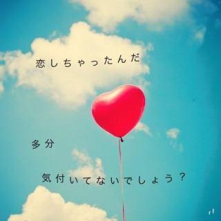 恋のはじまりに聴きたくなる曲
