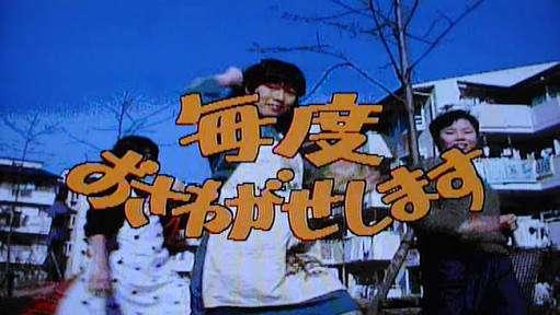 松本人志:ガッキー「恋ダンス」に「マルモリのパクリ」一般人が踊る映像にも「素人のこういうのさぶい」
