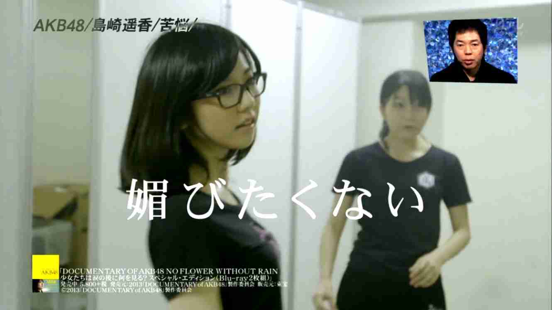 AKB48・島崎遥香、卒業目前「塩対応」からの必死の路線変更に異議アリの声!?