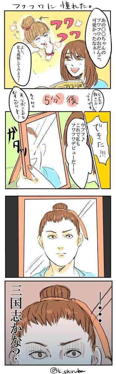 直毛さん集まれ!