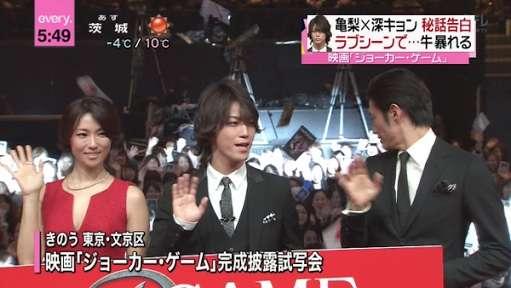 亀梨和也と交際の深田恭子、外で堂々会えないのが悩み