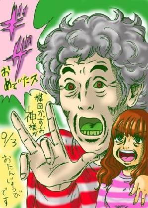 中川翔子、カズレーザーの似顔絵を披露 「女の子みたいになっちゃった」と反省も
