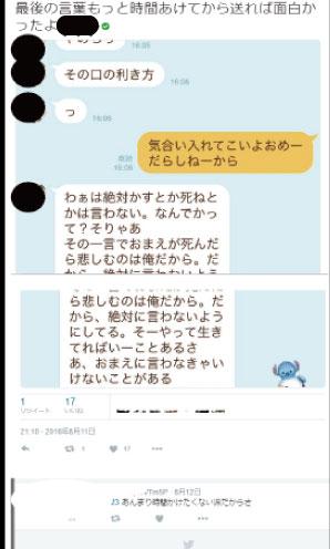 【青森いじめ自殺】14年に死亡の八戸北高生、母が実名と写真を公表