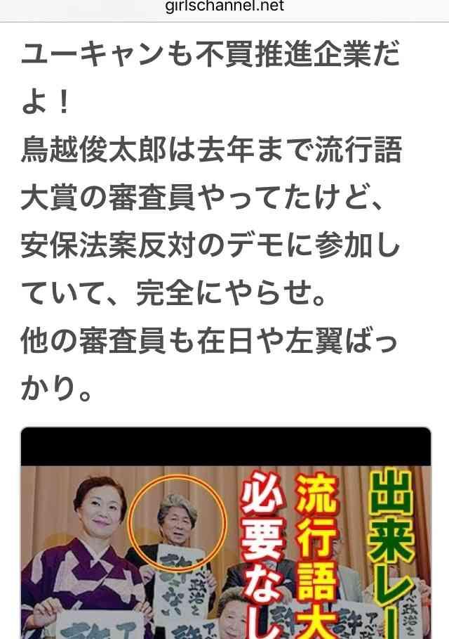 評論家の石平太郎氏 「日本死ね」の流行語大賞ノミネートを猛批判