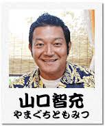 三原じゅん子議員、夫と元カレを税金で養う公私混同 年800万円ほどの給与