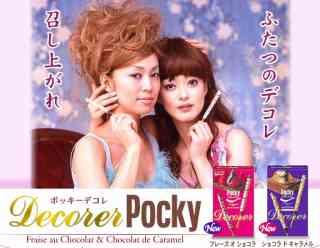 今日はポッキーの日☆