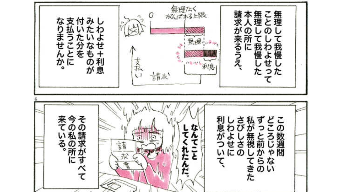 きゃりーぱみゅぱみゅ「レズ風俗」漫画購入に反響