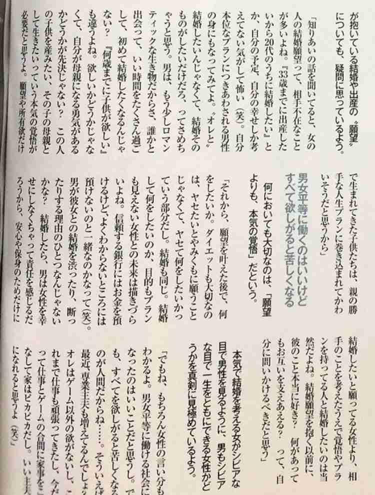 """伊藤綾子アナに異変?嵐・二宮和也の熱愛相手に""""干される兆候"""""""