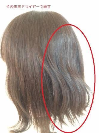 髪の毛のうねり