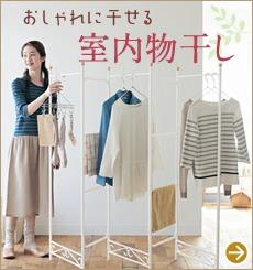 【新築】室内物干し場を作った方!