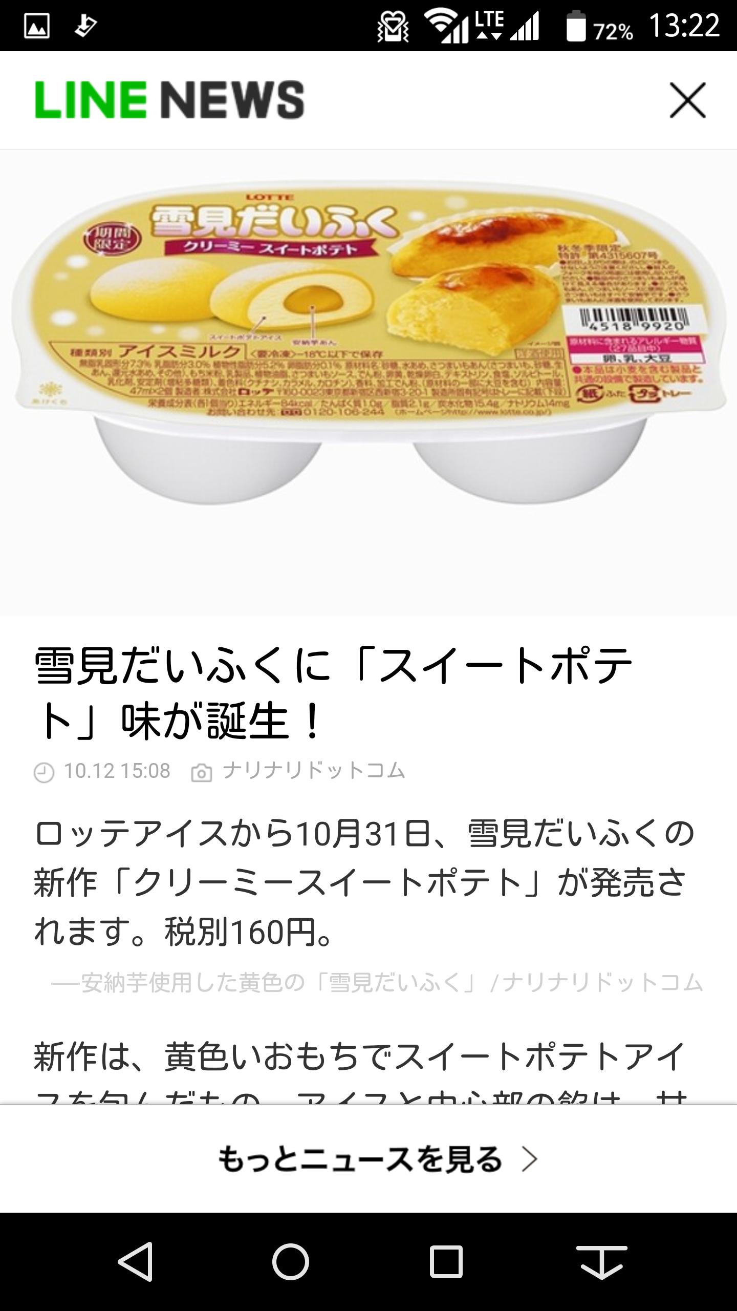 オススメの新発売の商品!