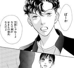 『花のち晴れ〜花男 Next Season〜』 読んでる人!