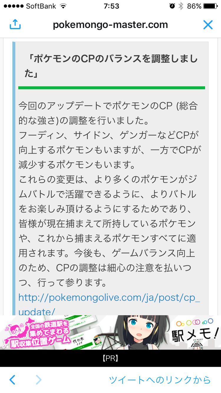 『ポケモンGO』をプレイしている方専用トピpart5
