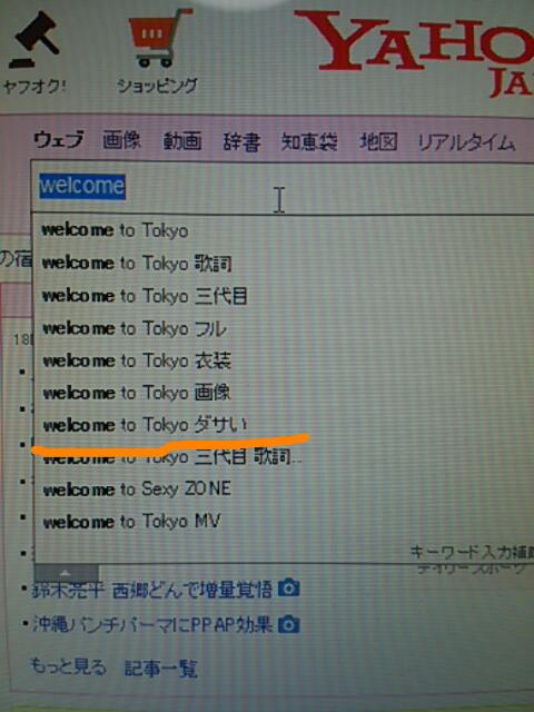 「レコ大」買収疑惑の三代目JSB、今度は新曲「Welcome to TOKYO」にパクリ疑惑!東京五輪参加は絶望的か