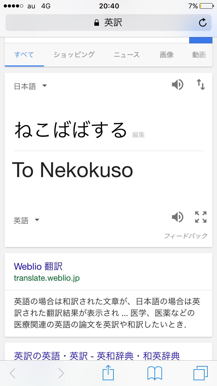腹筋崩壊!劇的に進化したはずのGoogle翻訳。予想の斜め上いく翻訳を連発し話題に!