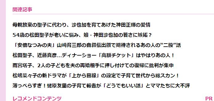 いまだ手をつないでお買い物、松田聖子と神田沙也加が仲良し親子過ぎる