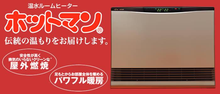 一人暮らしの暖房器具