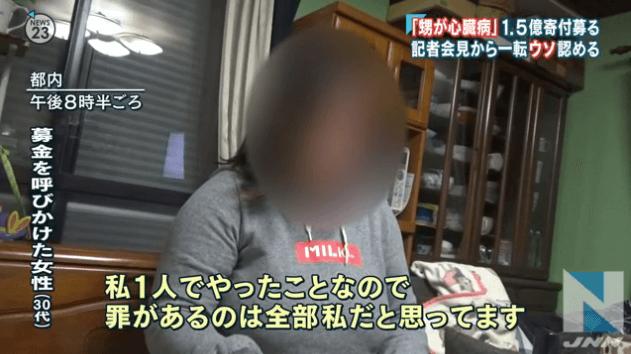 「難病男児に募金必要」とうそ=記者会見の女性が謝罪