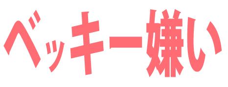 """ベッキーとゲス極も紅白に出演!? NHKのヤバすぎる""""本気プラン""""を関係者暴露"""