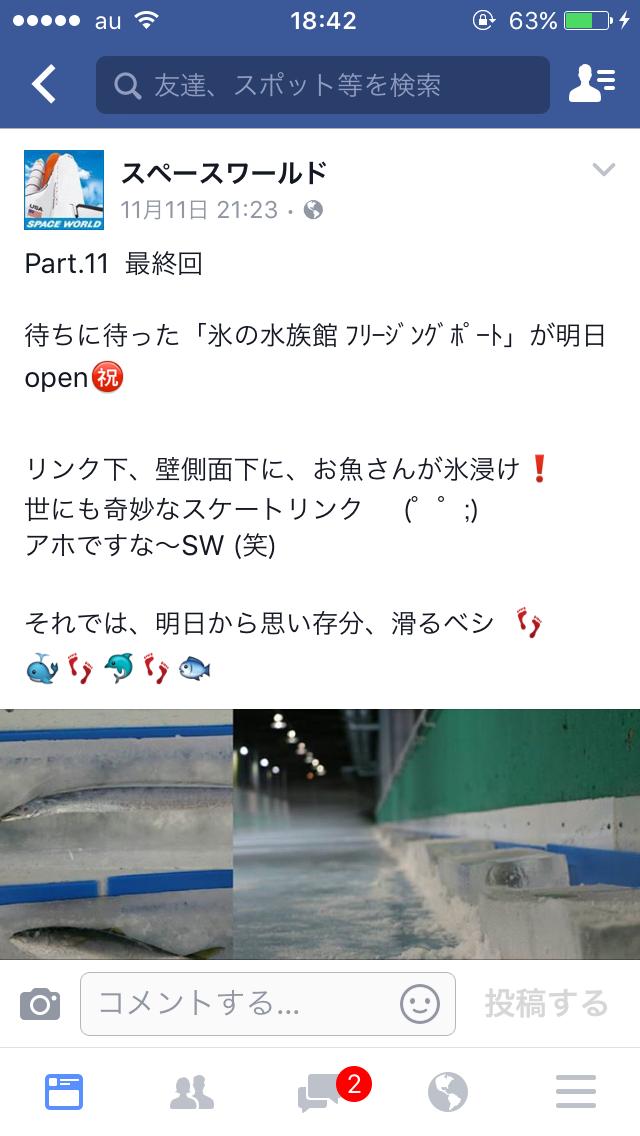 【閲覧注意】北九州・スペースワールド5000匹の魚を氷漬けにしたアイスリンクに非難の声 公式FBには残虐な表現も