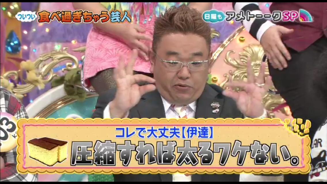 渡辺麻友が思わず謝罪!? AKB最強の大食い島田晴香の食べっぷりとは?
