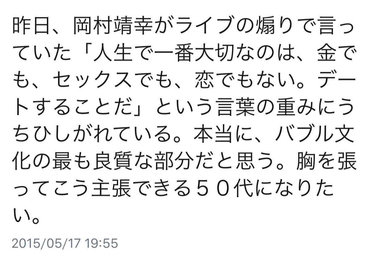 岡村靖幸好きな人〜