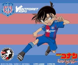 御贔屓のサッカーチーム