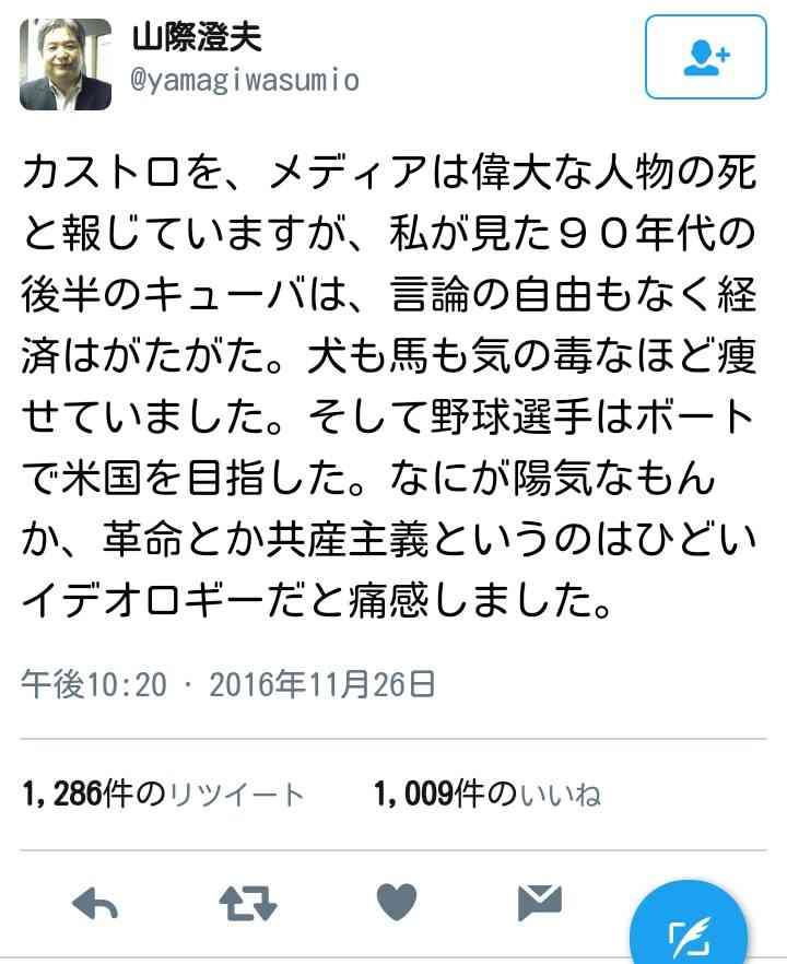 フィデル・カストロ氏が死去、安倍晋三首相「卓越した指導者」