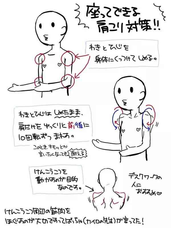 ガンコな肩こり解消法