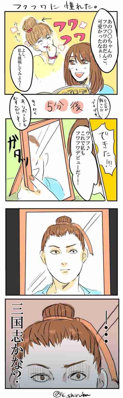 """冬に必須のまとめ髪 進化系お団子""""メッシーバン""""をゴム1本で作る!"""