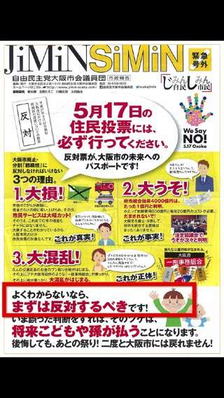 上西小百合議員、橋下氏ギャラ200万円も…小池塾は「億単位集めタダみたいなもの」