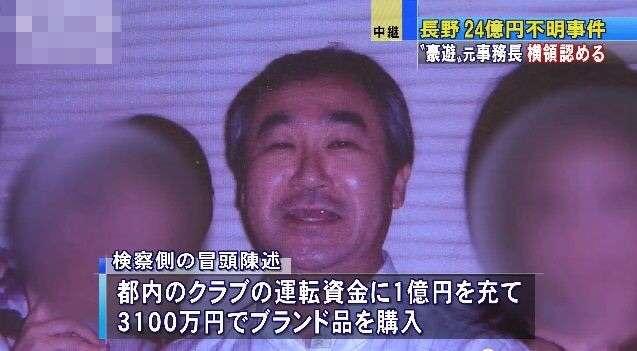 元郵便局長、顧客から詐取容疑 10年間で被害9億円か