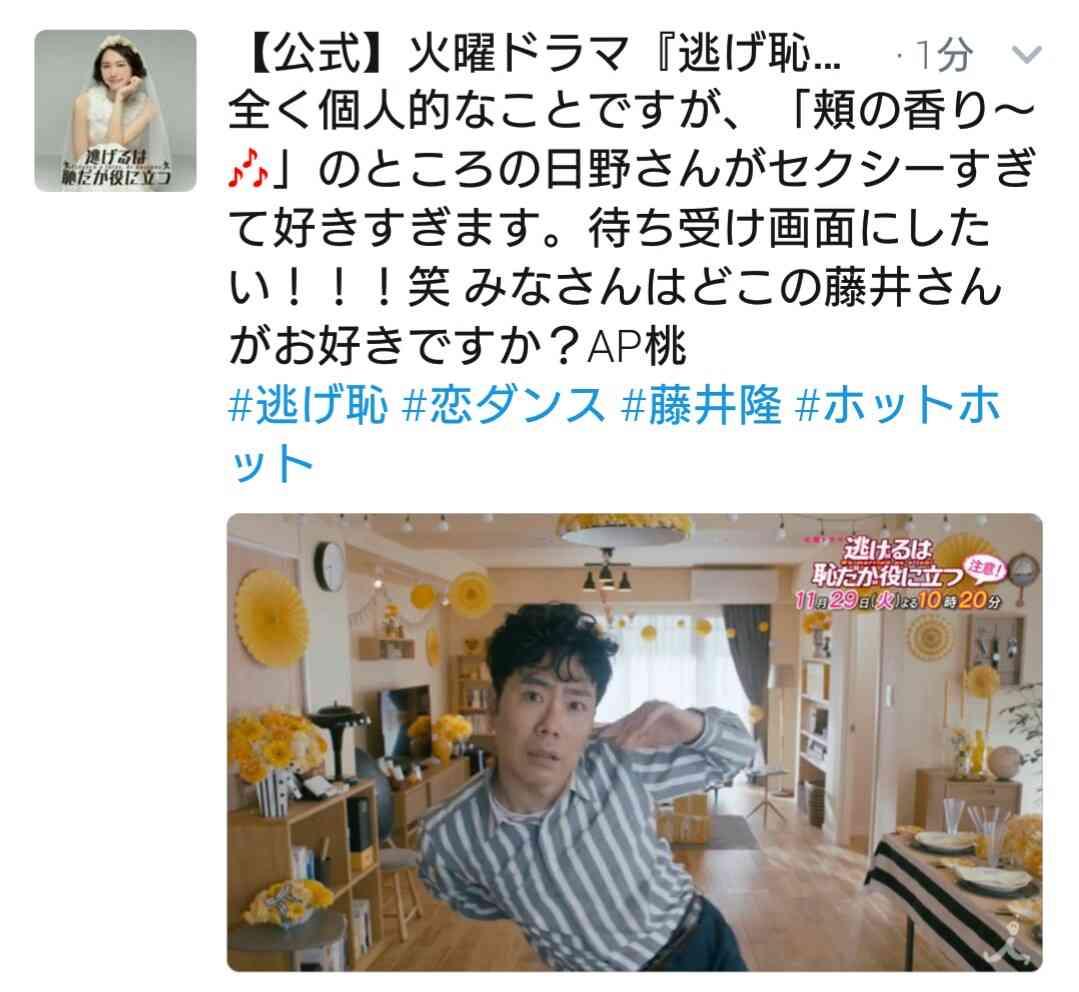『逃げ恥』の「恋ダンス」新バージョンを公開!藤井隆のキレッキレの動きww