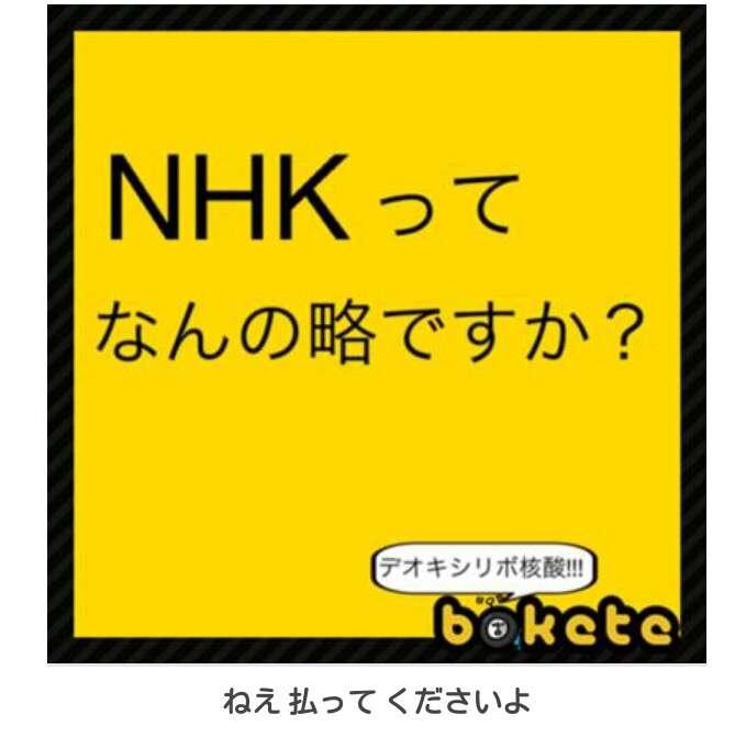 NHK受信料50円値下げ提案へ 籾井会長ら経営委に
