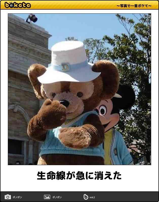 ディズニーのトリビアを語るトピ