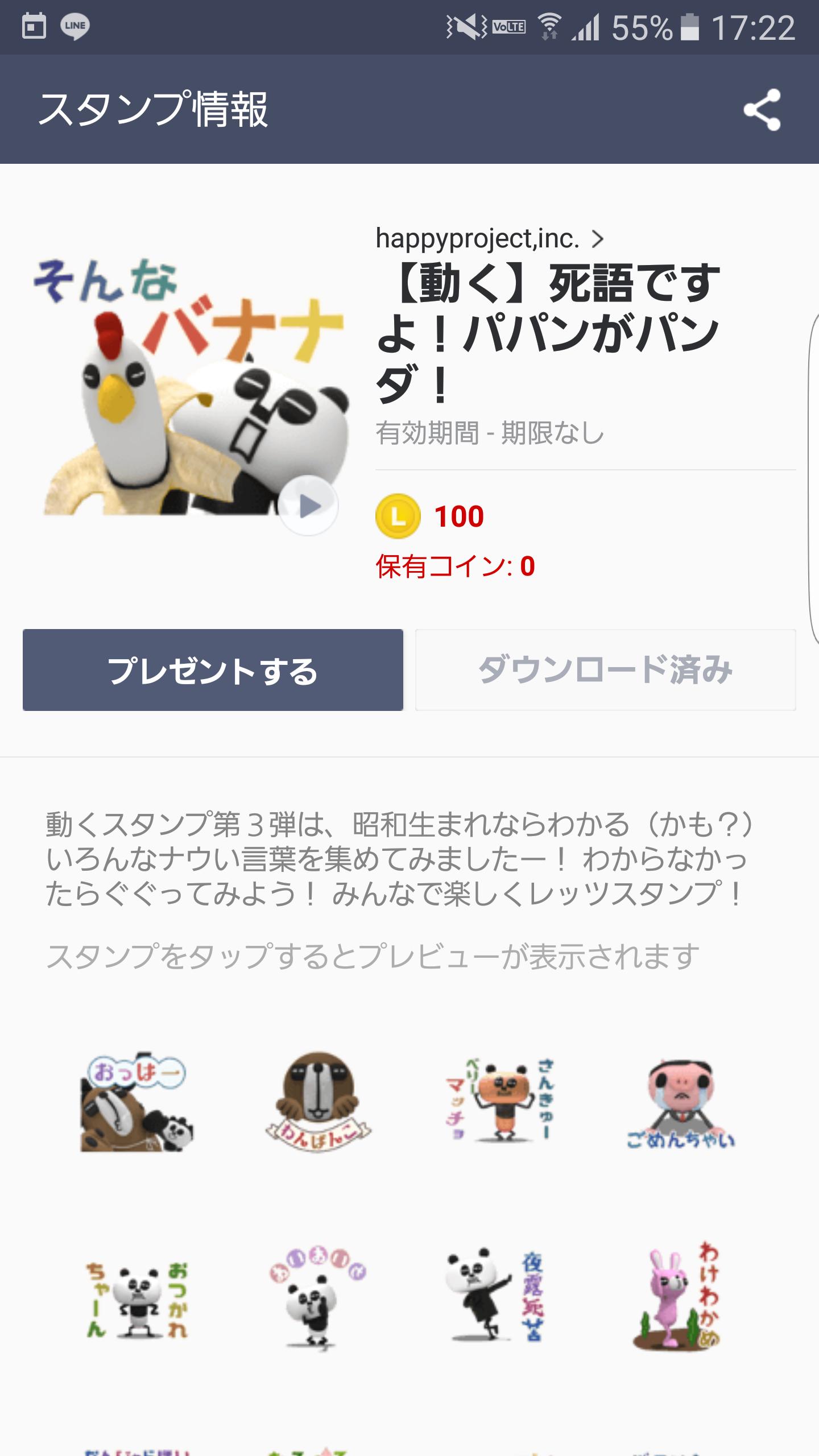 買ったLINEスタンプ!!