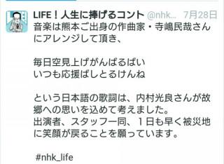 『LIFE!~人生に捧げるコント』を語ろう‼