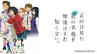 20〜30代に聞いた「正直泣いたアニメ」ランキング