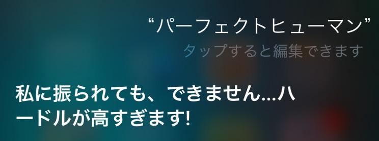 Siriに聞いてみました。