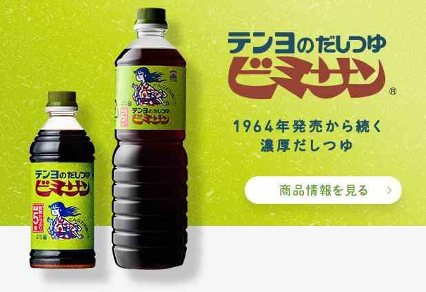 おすすめの醤油