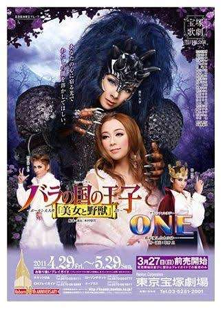 宝塚でやったらおもしろそうな舞台
